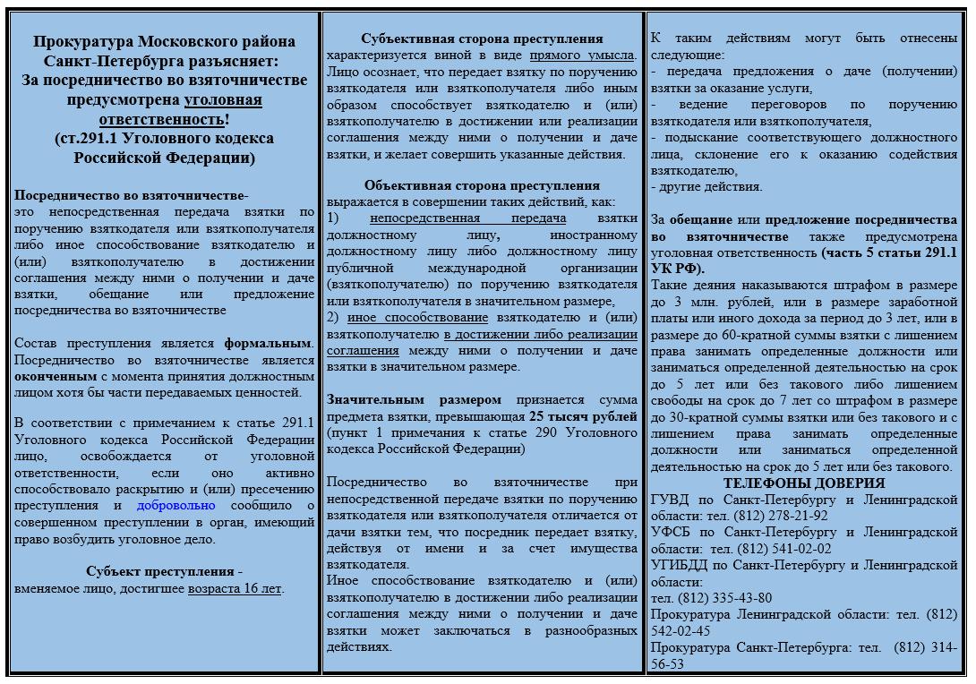 уголовный кодекс рф 2020 статья 105